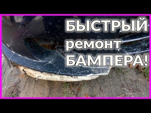 БЫСТРЫЙ ремонт БАМПЕРА 3 минуты делов.
