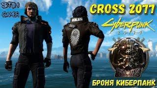 Fallout 4: CROSS 2077 Броня в стиле Киберпанка (Cyberpunk 2077)