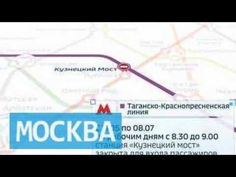 """""""Новокузнецкую"""" и """"Кузнецкий мост"""" будут закрывать утром по будням до июля"""