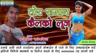 तोर समान कैलको यूज हेगे छौड़ी गे superhit Angika maithili song singer Hariom sanwariya