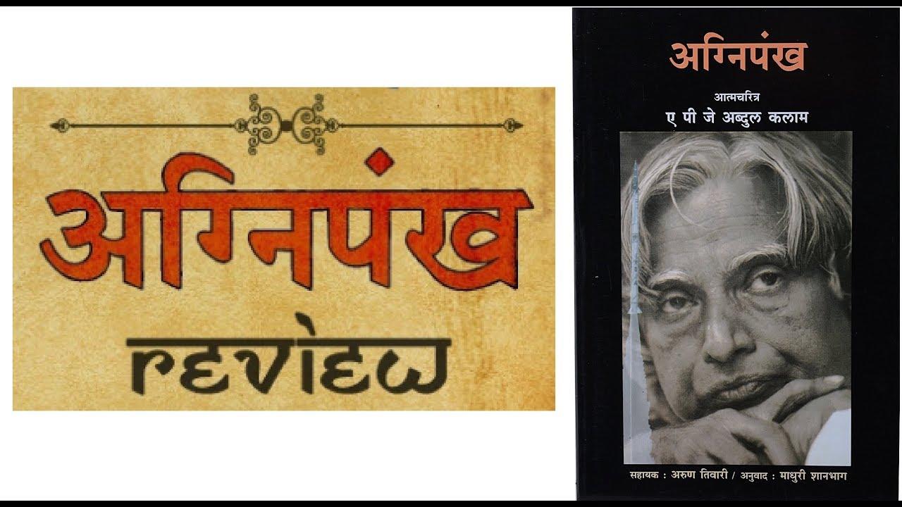 Agnipankh Book Apj Abdul Kalam In Marathi