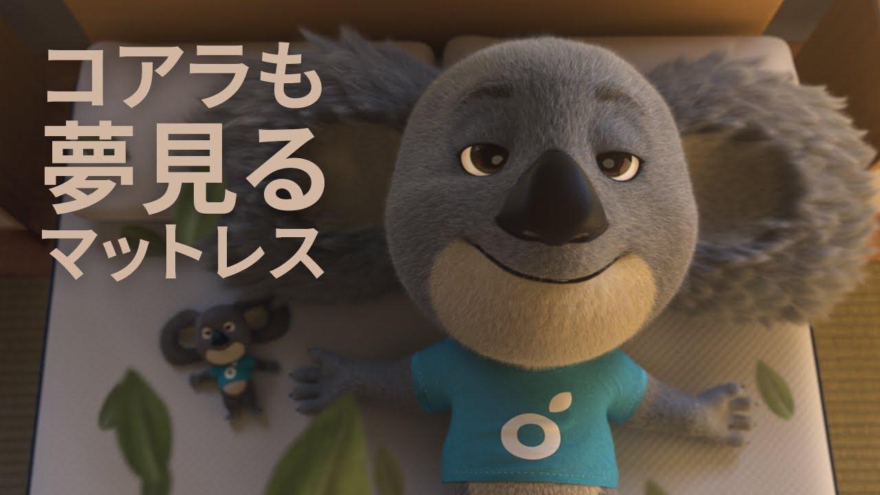 コアラマットレスCM『コアラも夢見るマットレス』 (フルバージョン) - YouTube
