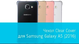 Чехол Clear Cover для Samsung Galaxy A5 (2016): подробный обзор
