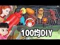 100均DIY バーベキューセットを手作り ブー おままごと おもちゃアニメ