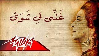 Ghaneely - Umm Kulthum غنى لى شوى - ام كلثوم