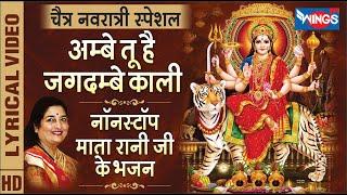 चैत्र नवरात्री स्पेशल : अम्बे तू है जगदम्बे काली : नॉनस्टॉप माता रानी जी के भजन Nonstop Mata Bhajan