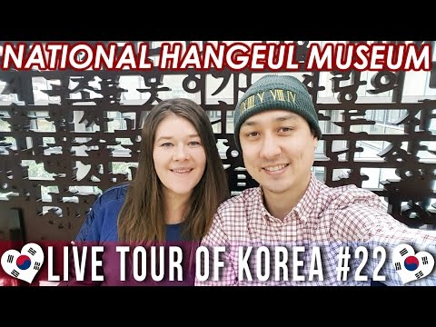 National Hangeul Musuem 국립한글박물관 - 🇰🇷 LIVE TOUR OF KOREA #22