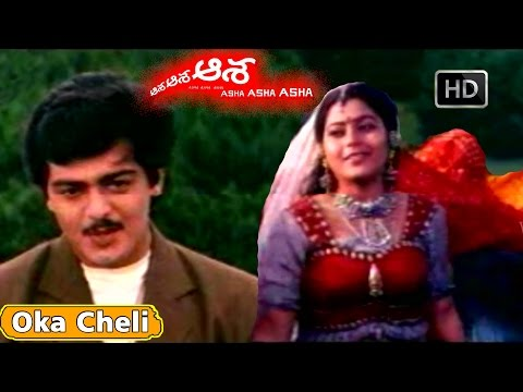 Oka Cheli  Song HD  Asha Asha Asha Movie Songs  Ajith Kumar, Suvalakshmi  V9s