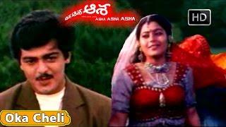 Oka Cheli Video Song HD - Asha Asha Asha Movie Songs - Ajith Kumar, Suvalakshmi - V9videos