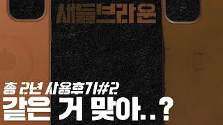 아이폰 정품 가죽케이스[새들브라운] 9개월 사용하면 ……