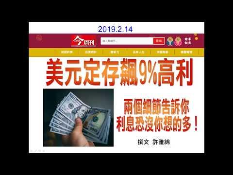 林嘉焜投資007美元定存飆9%高利真相