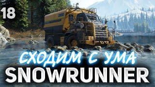 SNOWRUNNER ☀ Адский подъём в гору длиной в 2 часа ☀ Часть 18