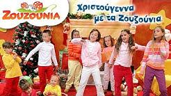 Χριστούγεννα με τα Ζουζούνια | Χριστουγεννιάτικα Παιδικά Τραγούδια | Paidika Tragoudia