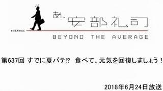 第637回 あ、安部礼司 ~BEYOND THE AVERAGE~ 2018年6月24日