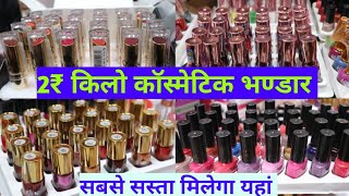 2₹ किलो कॉस्मेटिक भण्डार Jewellery ,Cosmetic Supplier In Delhi Sadar Bazar Cosmetic Wholesale