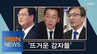 [시사스페셜]문석균은 '포기'…김의겸·정봉주 민주당 '뜨거운 감자들