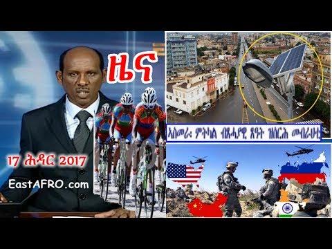 Eritrean News ( November 17, 2017) |  Eritrea ERi-TV