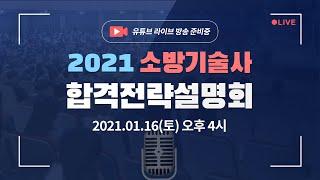 2021 소방기술사 합격전략설명회