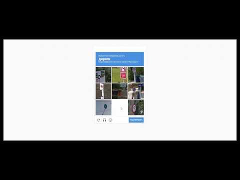 RECAPTCHA   Проблемы и её устранение
