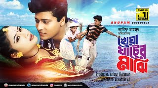 Kheya Ghater Majhi | খেয়া ঘাটের মাঝি | Shabnur & Ferdous | Bangla Full Movie | Anupam Movies