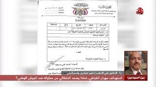 استهداف مهران القباطي  ....  لماذا يصعد الانتقالي من عملياته ضد الجيش الوطني ؟ |  بين اسبوعين