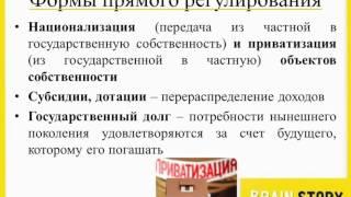 4.12.3  Формы экономической политики государства