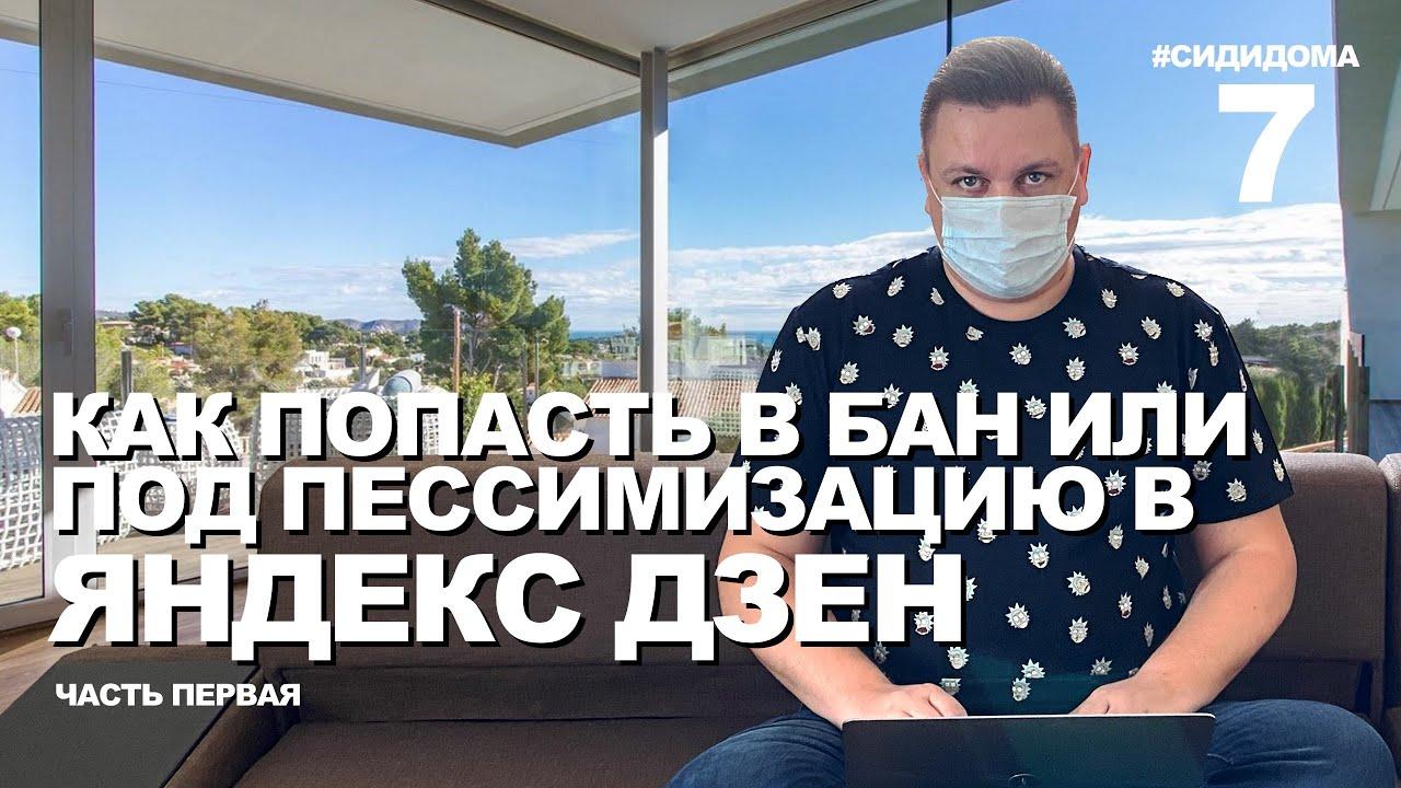 ????КАК (НЕ) ПОПАСТЬ В БАН или под пессимизацию? Какие каналы НЕ НУЖНЫ в Яндекс Дзен? Бесплатный ку