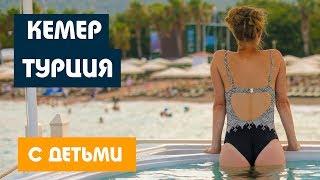 КЕМЕР - отдых на лучшем курорте ТУРЦИИ. Обзор премиум отеля Rixos Sungate 5*