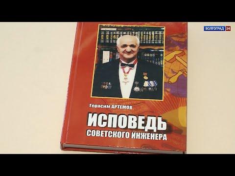 Специальный репортаж. Герасим Артемов. 02.03.20