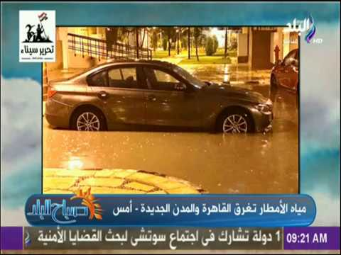 صباح البلد - شاهد.. مياه الامطار تغرق القاهرة والمدن الجديدة أمس