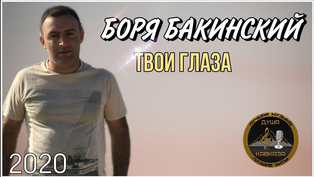 Боря Бакинский - Твои глаза - Супер песня - 2020
