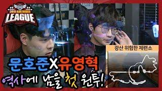 문호준x유영혁 역사에 남을 첫 원투! [19.01.05] 2019  카트라이더 리그 시즌1
