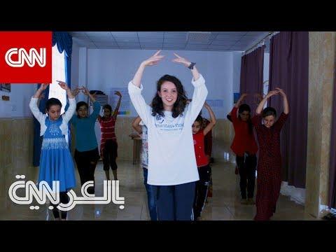 طالبة تحاول تخفيف معاناة أطفال نازحين بالعراق عبر الرقص  - نشر قبل 6 ساعة
