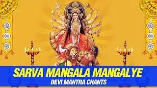 Devi Mantra - Sarva Mangala Mangalye Shive Sarvartha Sadhike by Anuradha Paudwal