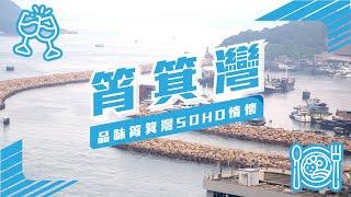 Publication Date: 2021-01-29 | Video Title: 【筲箕灣】品味筲箕灣SOHO情懷