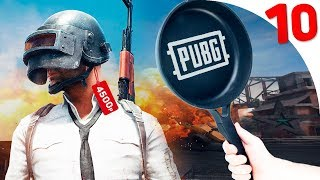 PUBG - 10 ТОВАРОВ из ИГРЫ PLAYERUNKNOWN'S BATTLEGROUNDS