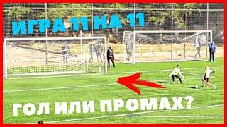 ФИНТЫ И ГОЛЫ В БОЛЬШОМ ФУТБОЛЕ 11 НА 11 | FEINTS AND GOALS IN BIG FOOTBALL 11 ON 11