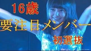 第2回AKB48グループドラフト会議でチームAに 【ラブリー・アイドルSPブ...