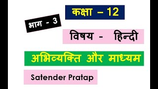 class12th Hindi abhivyakti aur madhym part-3 and ebook avialble now