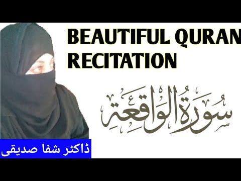 Surah Waqiah Beautiful Quran Recitation-surah waqiah female voice-female  recitation
