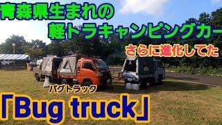 つがる市の車屋サンが製作しているキャンピングカー「バグトラック」をモ...