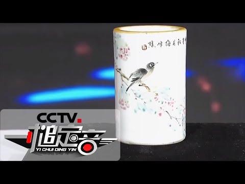 《一槌定音》 花鸟纹粉彩笔筒VS八马纹粉彩尊 粉彩笔筒市场估价为36000元 20190505 | CCTV财经