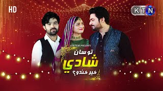 Tele Film | TOSAN SHADI KER KANDO |  On KTN ENTERTAINMENT