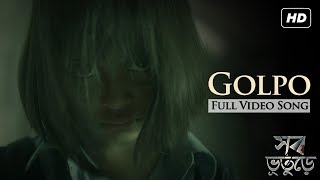 Golpo  | Video Song | Shob Bhooturey | Abir | Sohini | Ida | Aruna Das | Birsa | …