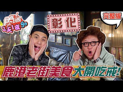 台綜-食尚玩家-【彰化】鹿港老街必吃美食 讓你大開吃戒!!