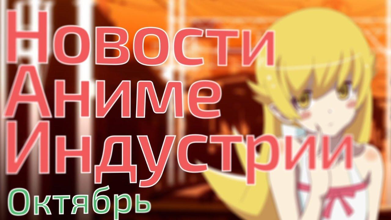Новости Аниме Индустрии за Октябрь 2015