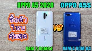 OPPO A5 2020 vs OPPO A5s ซื้อตัวไหนคุ้มสุด