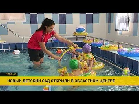 Новый детский сад с бассейном открылся в Гродно