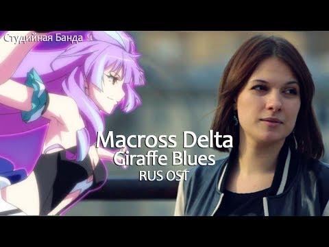 Песни из аниме макрос дельта