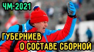 Губерниев Оценил Состав Сборной России на Чемпионат Мира по Биатлону 2021